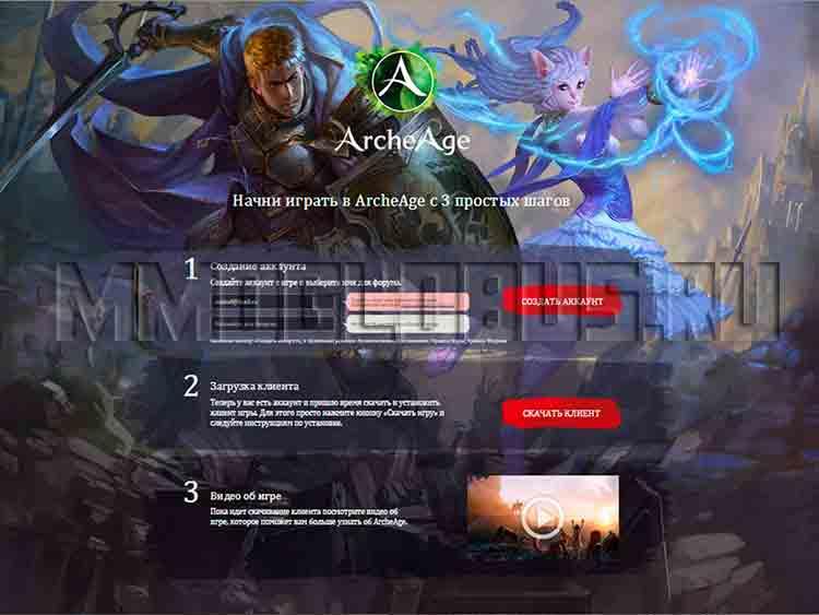скачать игру archeage с официального сайта