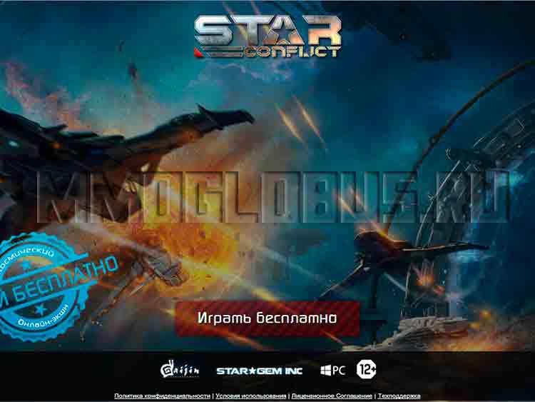 Скачать Игру Стар Конфликт Официальный Сайт - фото 9