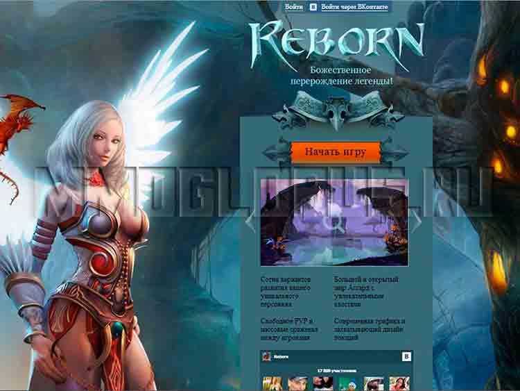 скачать игру реборн с официального сайта