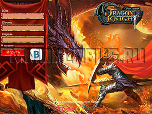 Dragon Knight регистрация
