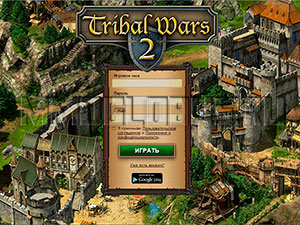 Tribal Wars 2 регистрация