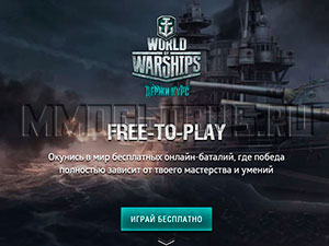 World of Warships регистрация