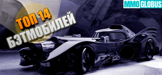 Бэтмобили из Batman: Arkham Knight