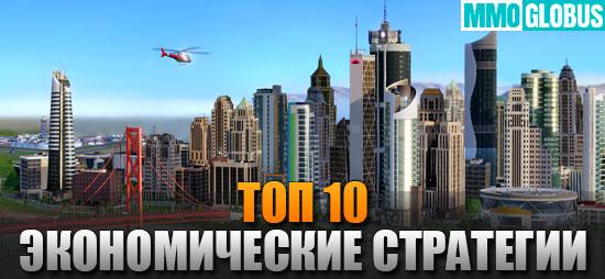 Игры на Развитие Города Стратегии
