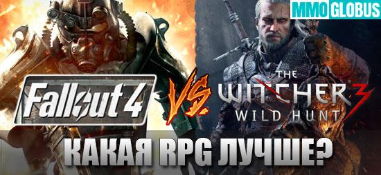 какая RPG лучше Fallout 4 или The Witcher 3, сравнение Fallout 4 и Ведьмак 3