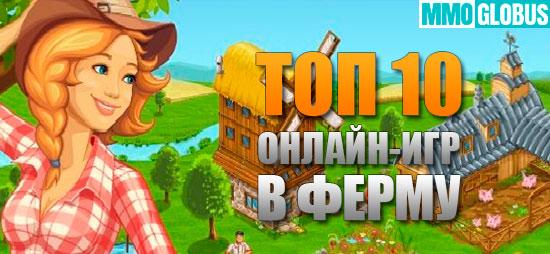 ферма онлайн