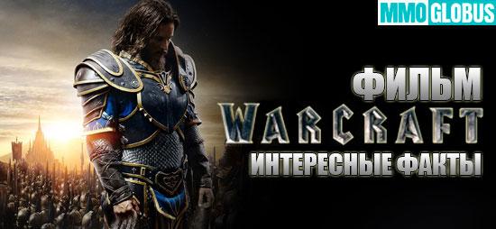 """интересные факты о фильме """"Warcraft"""""""