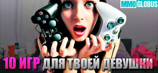 игры, которые понравятся твоей девушке