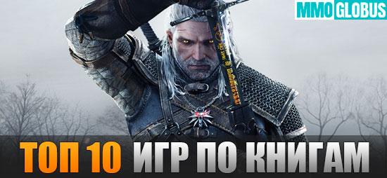 ТОП 10 видеоигр, основанных на книгах
