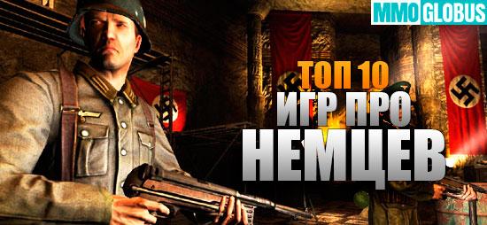 Скачать бесплатно игру про войну с немцами без регистрации