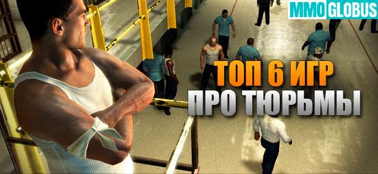 лучшие игры про тюрьмы