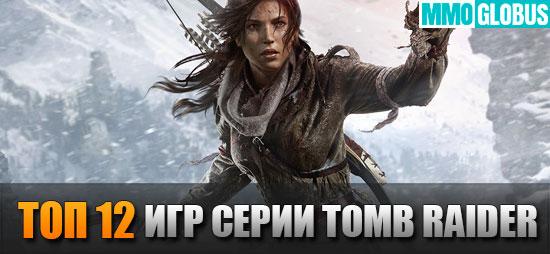 игры серии Tomb Raider
