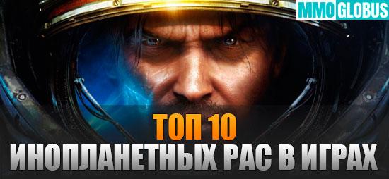Топ 10 лучших игр мира