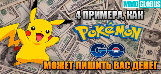 Как Pokemon GO может лишить вас денег
