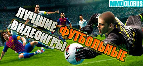 лучшие футбольные видеоигры