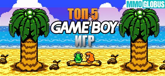 лучшие game boy игры