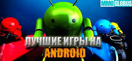 Список самых лучших игр андроид