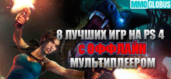 лучшие игры на ps 4 с оффлайн мультиплеером