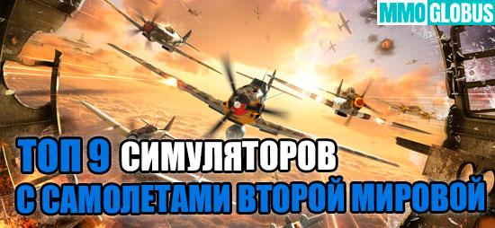 Лучшие игровые симуляторы про самолеты Второй Мировой войны