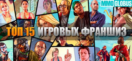 ТОП-15 лучших игровых франшиз