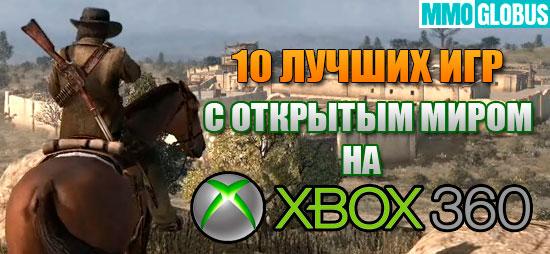 Лучшие игры с открытым миром на Xbox 360
