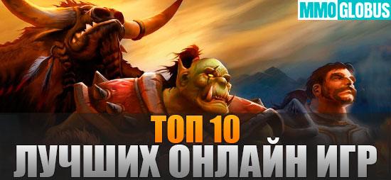 10 На 10 Игра Скачать На Пк - фото 5