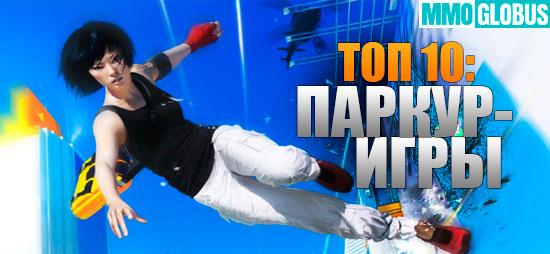 Скачать Торрент Игры С Паркуром - фото 4