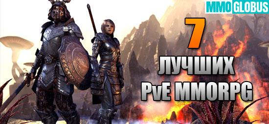 лучшие PvE MMORPG
