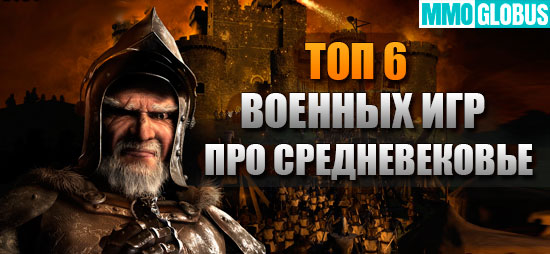 лучшие военные игры про Средневековье