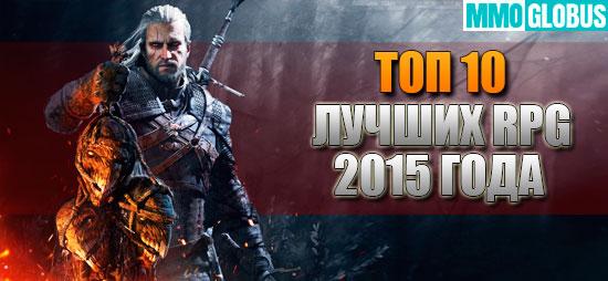 лучшие RPG 2015 года