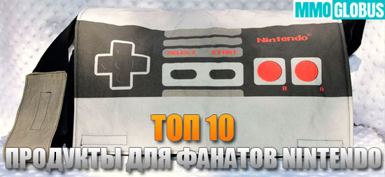продукция для фанатов Nintendo