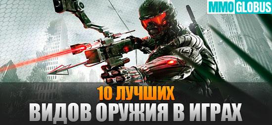 10 лучших видов оружия в играх