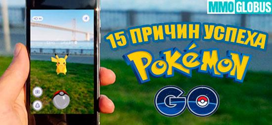 Причины успеха Pokemon Go