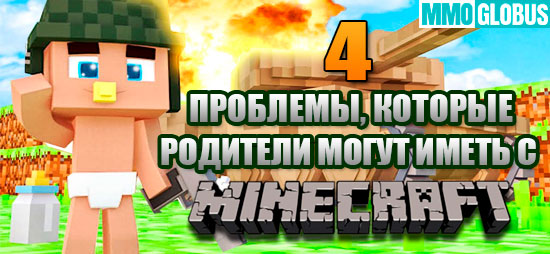 проблемы, которые родители могут иметь с Minecraft