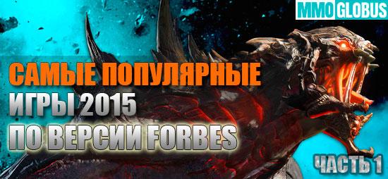 самые популярные игры 2015 года по версии Forbes