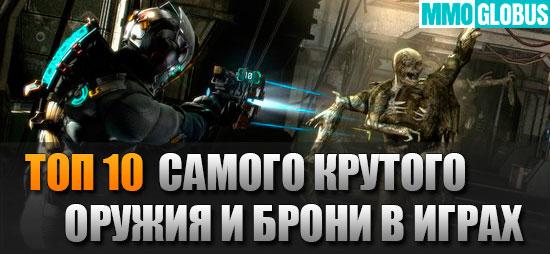 самое крутое оружие и броня в играх