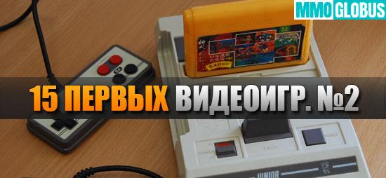 самые первые компьютерные игры