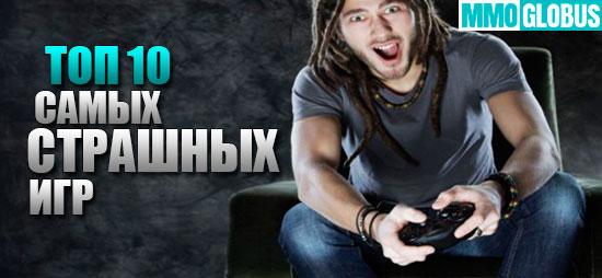 ТОП-10 самых страшных видеоигр