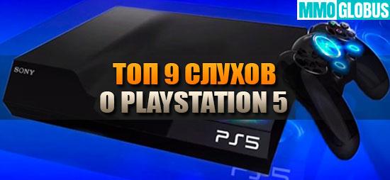 Слухи о PlayStation 5