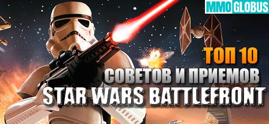 главные советы и приёмы, секреты Star Wars Battlefront