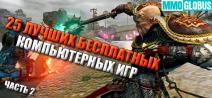 Лучшие бесплатные игры на ПК часть 2