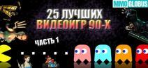 лучшие игры 90-х