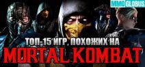 Игры, похожие на Mortal Kombat