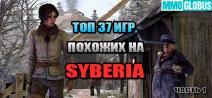 Игры, похожие на Syberia