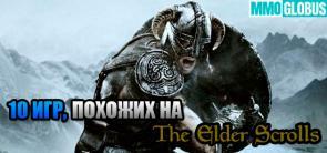 Игры, похожие на The Elder Scrolls
