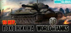 Игры, похожие на World of Tanks