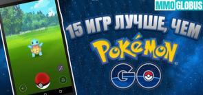 игры лучше, чем Pokemon Go