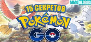 15 секретов Pokemon Go