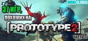 Игры, похожие на Prototype 2