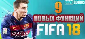 9 новых возможностей игры FIFA 18